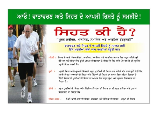 KVM ppt Environmental & Holistic Health in Punjabi