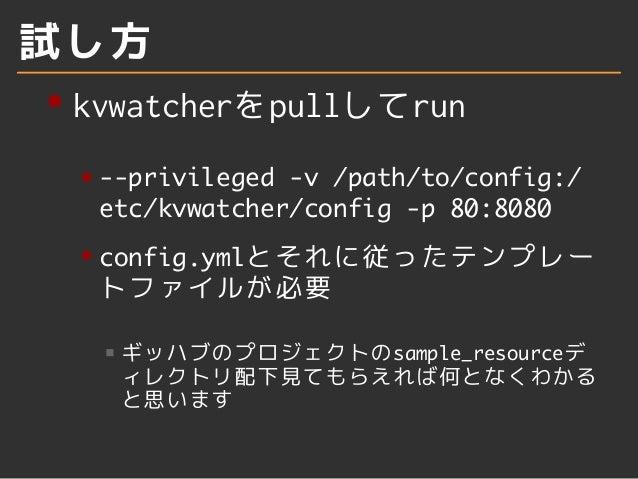 試し方  どっかにetcd構築する  コンテナホストでRegistratorを  立ち上げて、さっき作ったetcd  を見るようにする