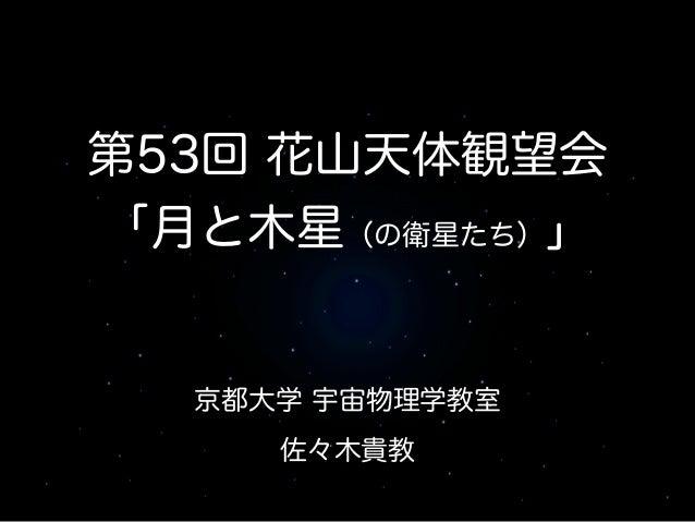 京都大学 宇宙物理学教室 佐々木貴教 第53回 花山天体観望会 「月と木星(の衛星たち)」