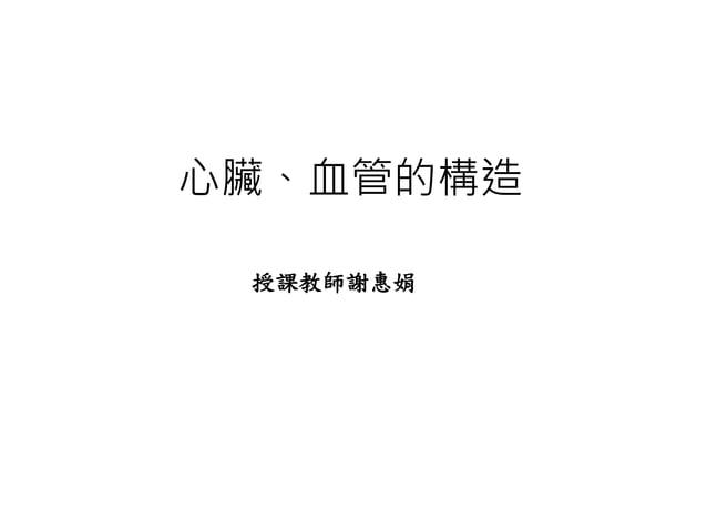 心臟、血管的構造 授課教師謝惠娟