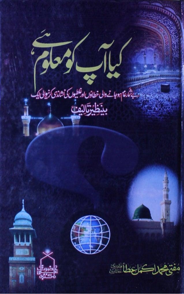 Kya aap ko maloom hai By Mufti Akmal