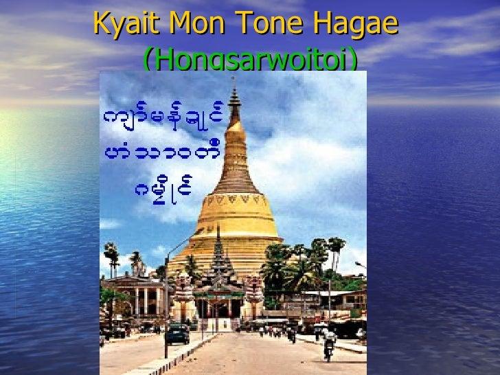 Kyait Mon Tone Hagae   (Hongsarwoitoi)