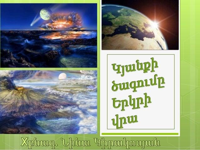 1. Ինչպե՞ս է ծագել կյանքը Երկրի վրա: 2. Որո՞նք են կյանքի ծագման մասին գոյություն ունեցող վարկածները և տեսակետները:
