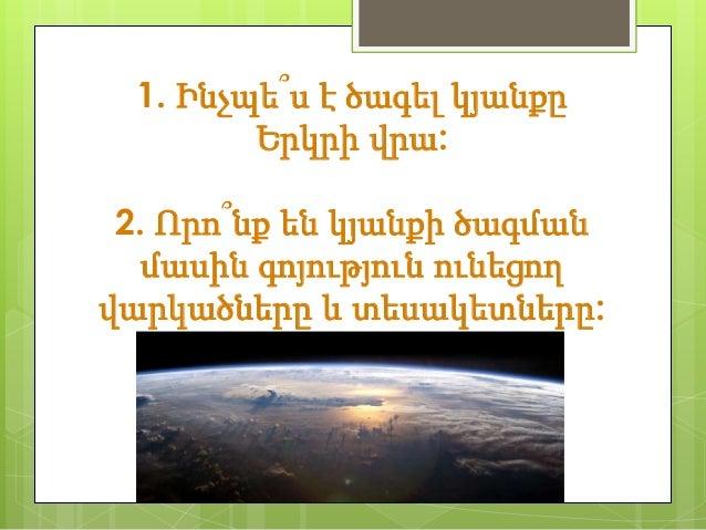 Կյանքի ծագումը և զարգացումը Երկրի վրա Slide 2