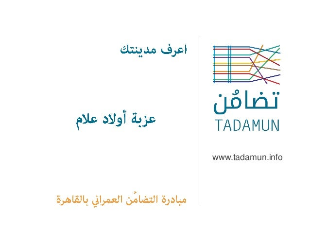 www.tadamun.info