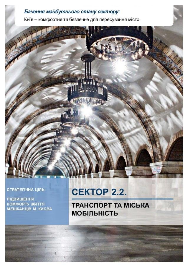 Стратегія розвитку Києва (розділ Транспорт та міська мобільність)