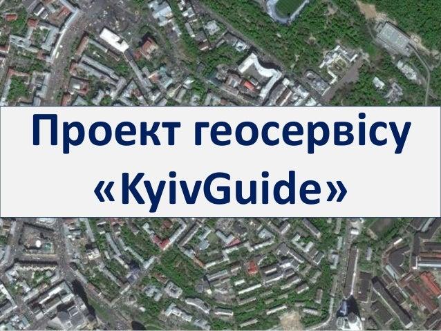 Проект геосервісу «KyivGuide»