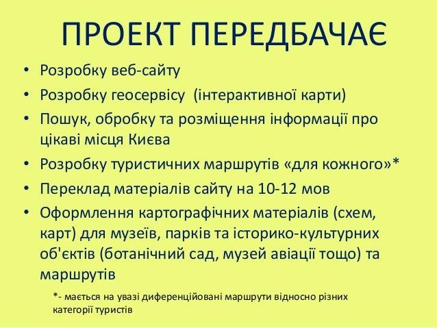 Kyiv guide Slide 3