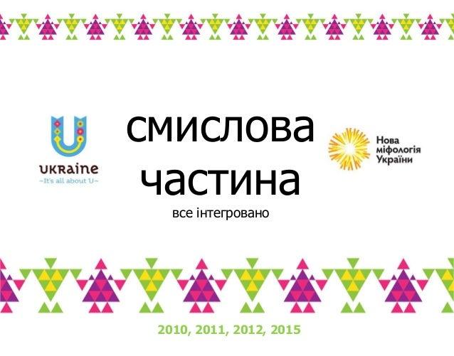 Kyiv platform 08_15 Slide 2