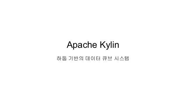 Apache Kylin 하둡 기반의 데이터 큐브 시스템