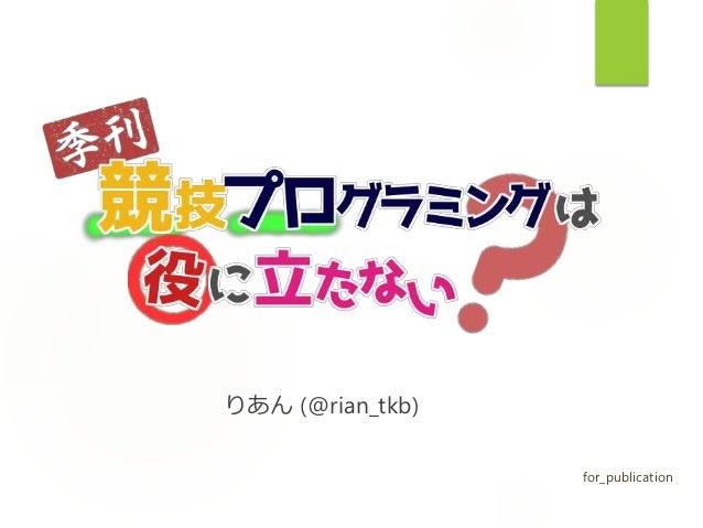 りあん (@rian_tkb) for_publication