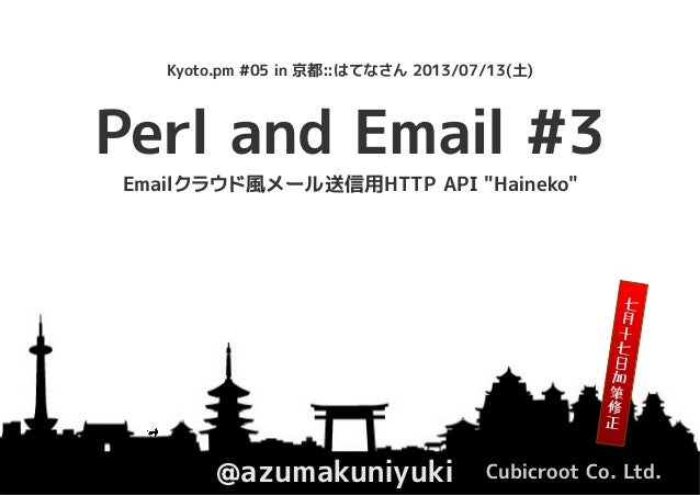 """Perl and Email #3 @azumakuniyuki Cubicroot Co. Ltd. Kyoto.pm #05 in 京都::はてなさん 2013/07/13(土) Emailクラウド風メール送信用HTTP API """"Hain..."""