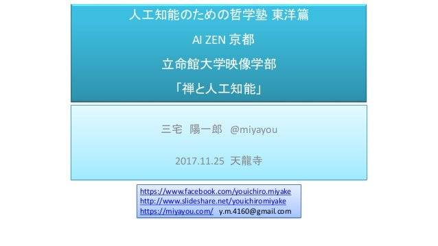 三宅 陽一郎 @miyayou 2017.11.25 天龍寺 https://www.facebook.com/youichiro.miyake http://www.slideshare.net/youichiromiyake https:/...