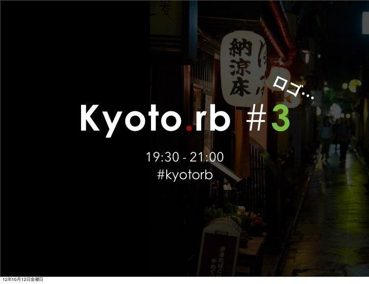 ロゴ                                    …               Kyoto.rb #3                  19:30 - 21:00                   #kyotor...