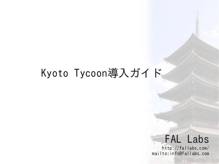 Kyoto Tycoon導入ガイド                    FAL Labs                   http://fallabs.com/               mailto:info@fallabs.com