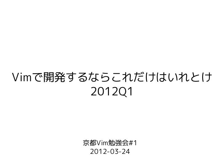 Vimで開発するならこれだけはいれとけ        2012Q1      京都Vim勉強会#1       2012-03-24