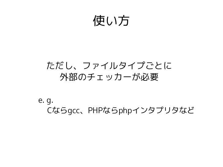 使い方      ただし、ファイルタイプごとに        外部のチェッカーが必要   e. g.     Cならgcc、PHPならphpインタプリタなど