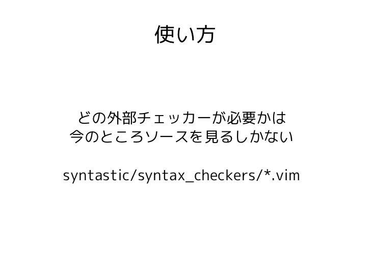 使い方 どの外部チェッカーが必要かは今のところソースを見るしかないsyntastic/syntax_checkers/*.vim