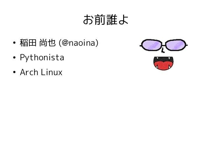 お前誰よ●    稲田 尚也 (@naoina)●    Pythonista●    Arch Linux