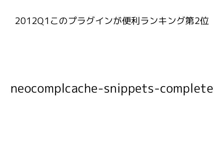 2012Q1このプラグインが便利ランキング第2位neocomplcache-snippets-complete