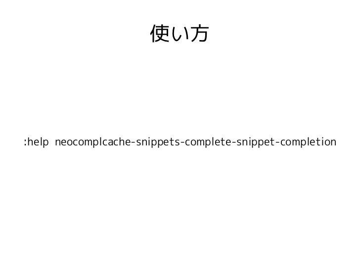 使い方:help neocomplcache-snippets-complete-snippet-completion