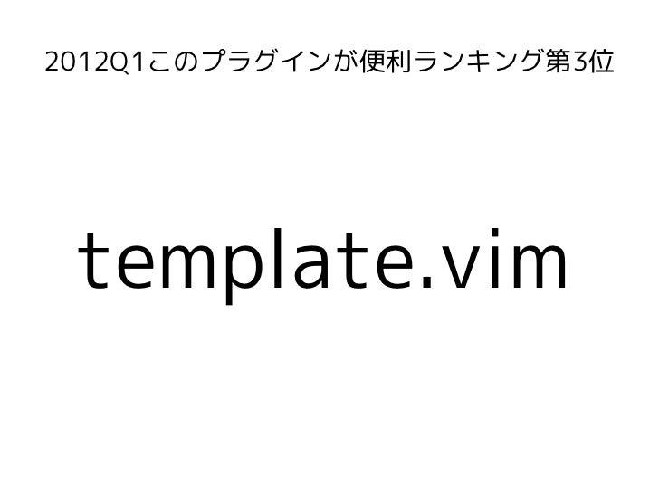 2012Q1このプラグインが便利ランキング第3位 template.vim