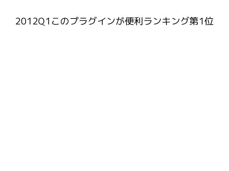 2012Q1このプラグインが便利ランキング第1位