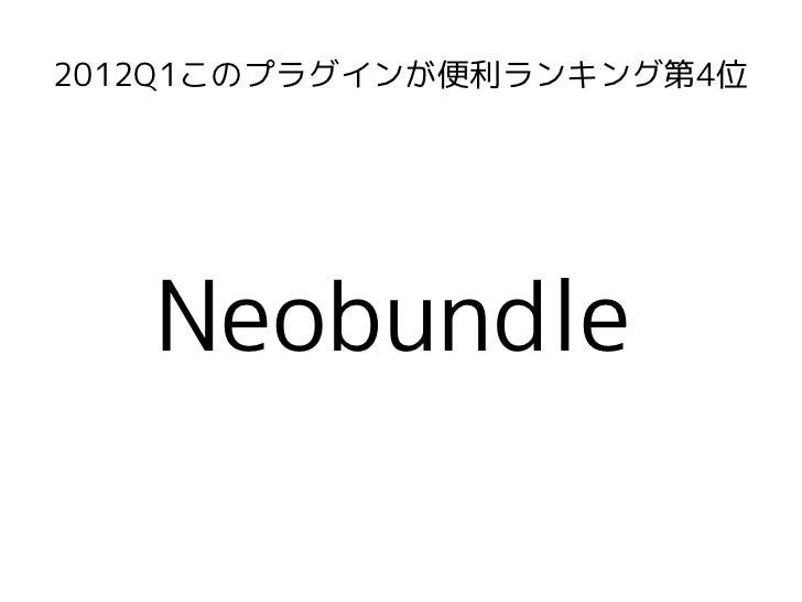 2012Q1このプラグインが便利ランキング第4位   Neobundle