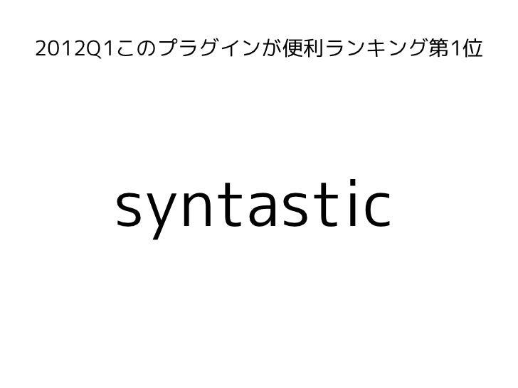 2012Q1このプラグインが便利ランキング第1位    syntastic