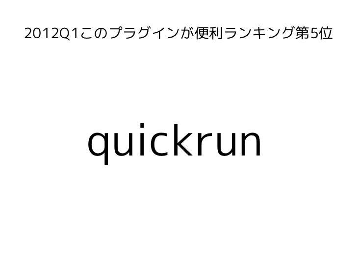 2012Q1このプラグインが便利ランキング第5位    quickrun