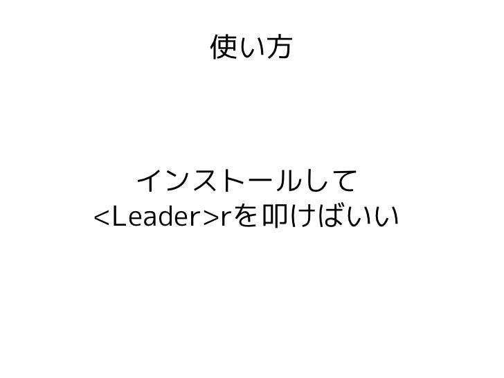 使い方  インストールして<Leader>rを叩けばいい