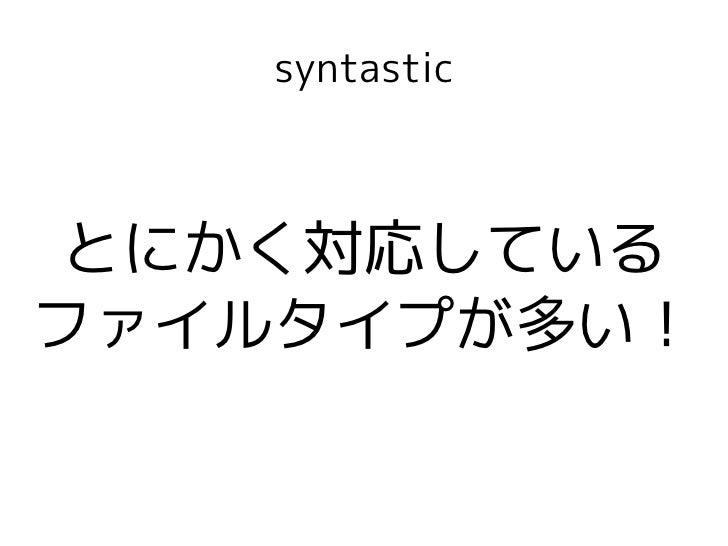 syntastic とにかく対応しているファイルタイプが多い!