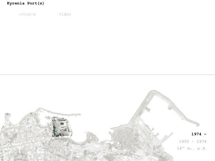 Kyrenia Port(s) ιστορία video 1974 – 1950 - 1974 14 ος  αι. μ.Χ.