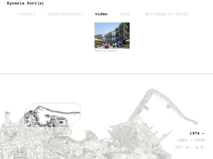 Kyrenia Port(s) ιστορία δραστηριότητες video τομή φωτογραφικό υλικό 1974 – 1950 - 1974 14 ος  αι. μ.Χ. Girne by dretaci