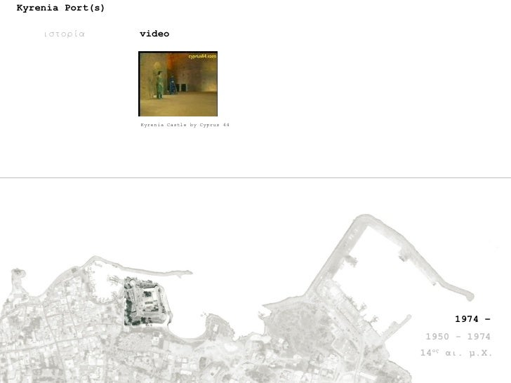 Kyrenia Port(s) ιστορία video 1974 – 1950 - 1974 14 ος  αι. μ.Χ. Kyrenia Castle by Cyprus 44