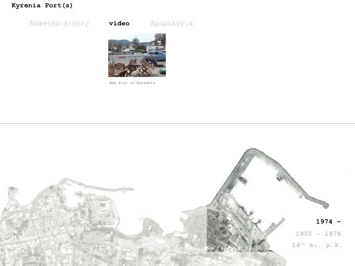 Kyrenia Port(s) δραστηριότητες video δρομολόγια 1974 – 1950 - 1974 14 ος  αι. μ.Χ. New Port of Kyreneia