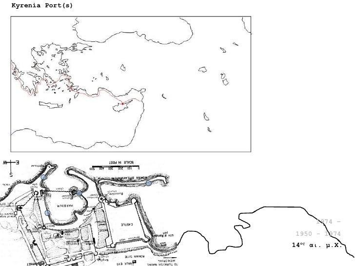 Kyrenia Port(s) 1974 – 1950 - 1974 14 ος  αι. μ.Χ.