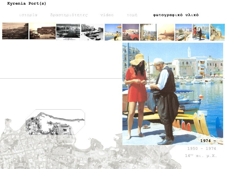 Kyrenia Port(s) ιστορία δραστηριότητες video τομή φωτογραφικό υλικό 1974 – 1950 - 1974 14 ος  αι. μ.Χ.