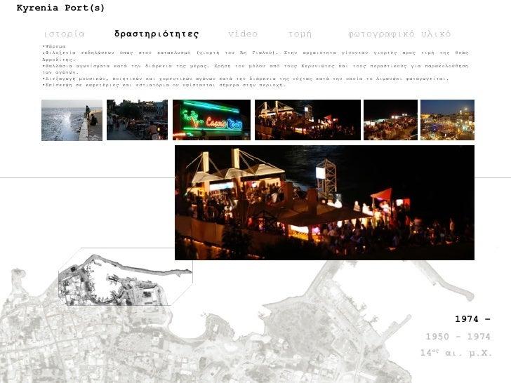 Kyrenia Port(s) ιστορία δραστηριότητες video τομή <ul><li>Ψάρεμα  </li></ul><ul><li>Φιλοξενία εκδηλώσεων όπως στον κατακλυ...