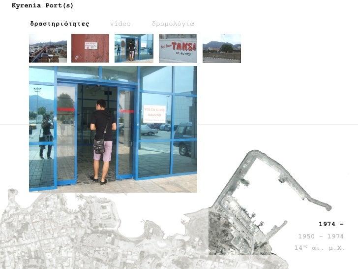 Kyrenia Port(s) δραστηριότητες video δρομολόγια 1974 – 1950 - 1974 14 ος  αι. μ.Χ.