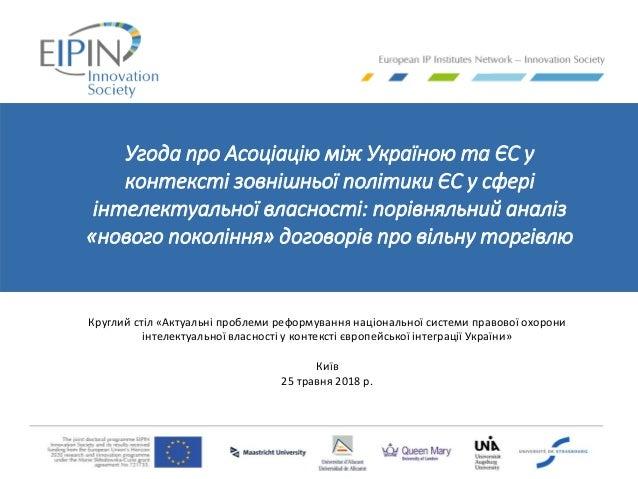 Угода про Асоціацію між Україною та ЄС у контексті зовнішньої політики ЄС у сфері інтелектуальної власності: порівняльний ...