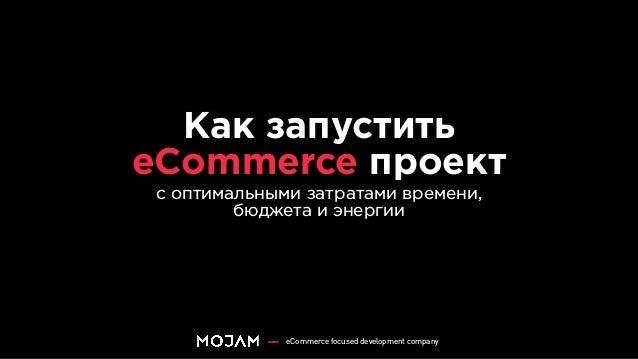 eCommerce focused development company–– Как запустить eCommerce проект с оптимальными затратами времени, бюджета и энергии