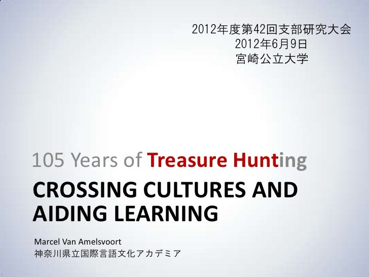 2012年度第42回支部研究大会                              2012年6月9日                              宮崎公立大学105 Years of Treasure HuntingCR...