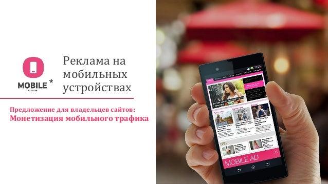 Реклама на мобильных устройствах Предложение для владельцев сайтов Монетизация мобильного трафика
