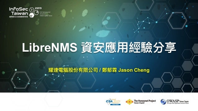 LibreNMS 資安應⽤用經驗分享 耀達電腦股份有限公司 / 鄭郁霖 Jason Cheng