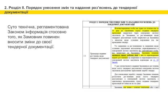 2. Розділ ІІ. Порядок унесення змін та надання роз'яснень до тендерної документації Суто технічна, регламентована Законом ...