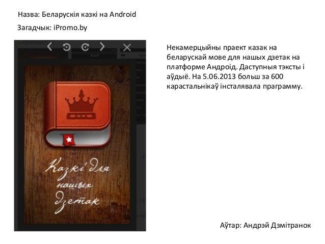Назва: Беларускія казкі на AndroidЗагадчык: iPromo.byНекамерцыйны праект казак набеларускай мове для нашых дзетак наплатфо...