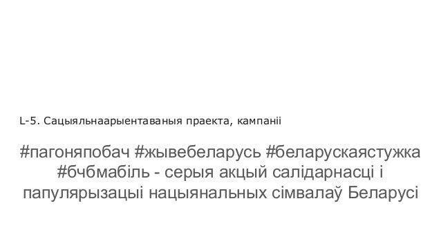L-5. Сацыяльнаарыентаваныя праекта, кампаніі #пагоняпобач #жывебеларусь #беларускаястужка #бчбмабіль - серыя акцый салідар...