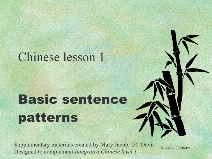 Chinese lesson 1 Basic sentence patterns