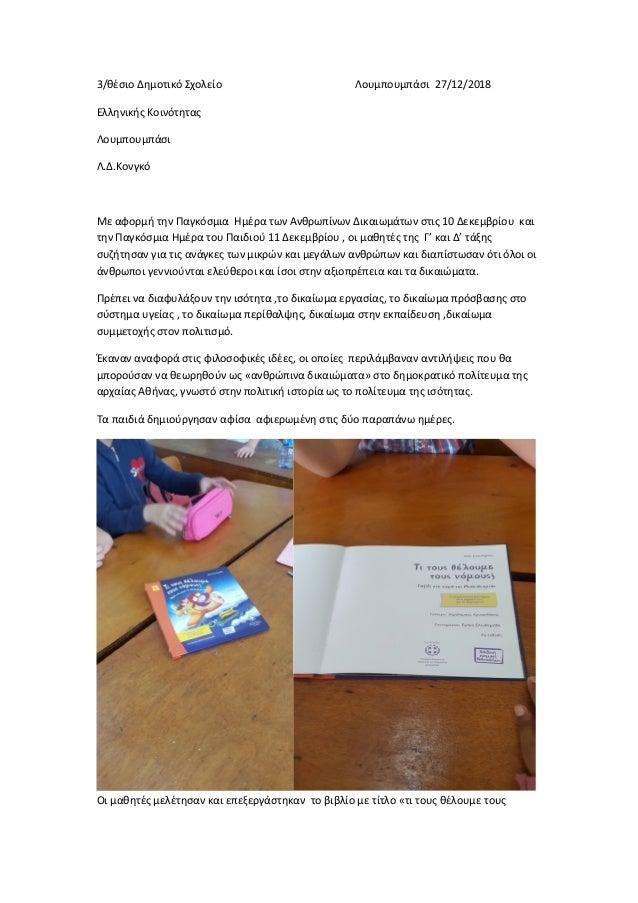 3/θέσιο Δημοτικό Σχολείο Λουμπουμπάσι 27/12/2018 Ελληνικής Κοινότητας Λουμπουμπάσι Λ.Δ.Κονγκό Με αφορμή την Παγκόσμια Ημέρ...